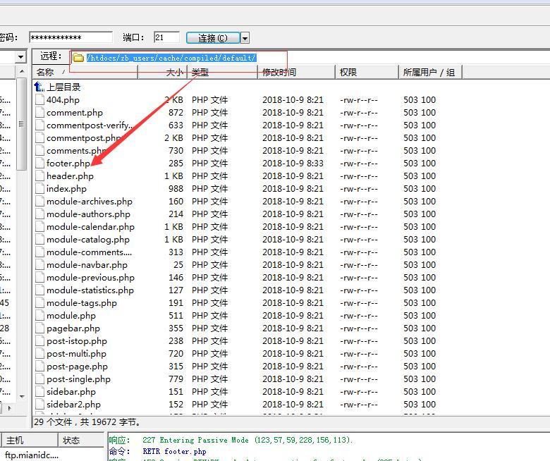 如何修改底部和头部Powered By Z-BlogPHP 1.5.2 Zero 版权声明?